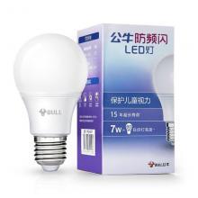 公牛GN-7W灯泡  E27/黄光LED球泡 E27螺口灯头暖冷白黄光白光节能螺旋光源单灯灯泡 防频闪