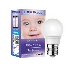 公牛GN-3W灯泡  E14白光 公牛LED球泡E14螺口灯头暖冷白黄光白光节能螺旋光源单灯灯泡