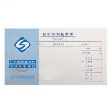 报销单据粘贴单 广州市标准会计凭证账本