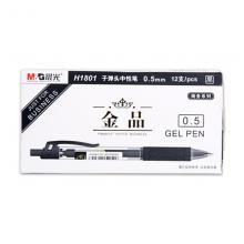 晨光按动中性笔H1801黑色商务签字笔0.5MM子弹头中性笔