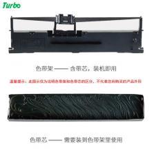 德宝LQ1600KIIIH色带架兼容爱普生LQ2090/FX2190/FX2175/SO15336-黑色色带架
